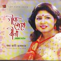 Geet Shese Bina