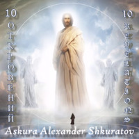 10 Revelations
