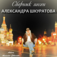 Сборник песен Александра Шкуратова