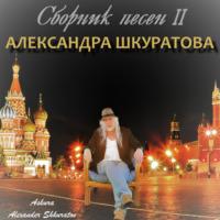 Сборник песен II Александра Шкуратова