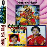 Bijoy Bhab Bicched