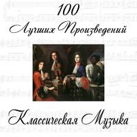 Классическая Музыка - 100 Лучших Произведений
