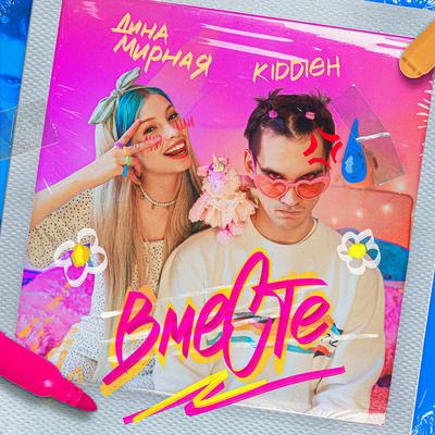 ONErpm: Вместе by KidDIE H & Дина Мирная | Music Distribution to iTunes and  Beyond
