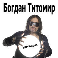 БТР Project