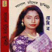 Sanal Chander Murshidi Gaan