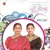 Surer Rajanigandha